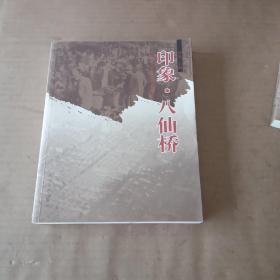 印象·上海:印象·八仙桥