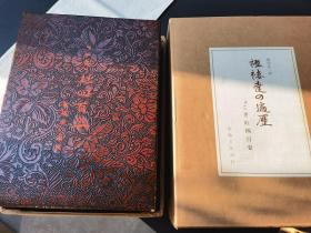 《褴褛-达之遍历》 百年古董裂地 400件实物标本贴附 日本民间传统布艺、缟、更纱、型染研究