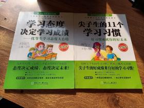 尖子生的11个学习习惯+学习态度决定学习成绩(2册合售)