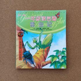 一年级读名著·昆虫记(全彩·美绘·注音版)