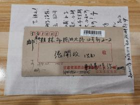 3.8—张开政旧藏~张永智~信札一通1页
