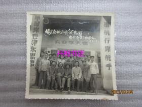老照片:梅县农林水战线第一期新党章学习班留念(1971.3)