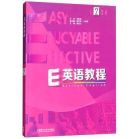 E英语教程2