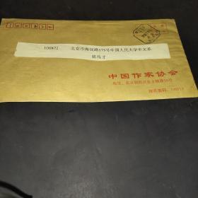 中国作家协会会员(中国人民大学中文系教授陈传才)寄往中国作家协会信札三页及入会通知单一份