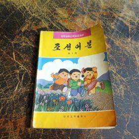 义务教育小学教科书--朝鲜语文第一册