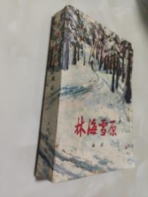 林海雪原 繁体 人民文学1978年1印