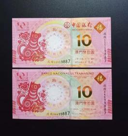 澳门钱币 2018年 生肖狗纪念钞一对 2张纸币 尾数4同号