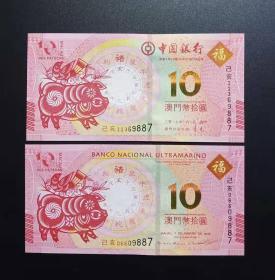 澳门钱币 2019年 生肖猪纪念钞一对 2张纸币 尾数4同号