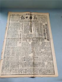 民国新华日报二战抗日国际形势新闻  包老   古籍善本碑拓本医书