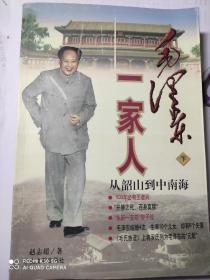 毛泽东一家人(下册)