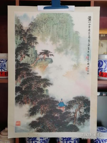 庐山  宣传画  年画2开   文革时期 老年画 钱松喦作
