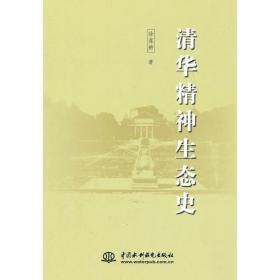 清华精神生态史