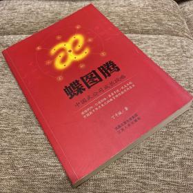 蝶图腾:中国式公司成长战略