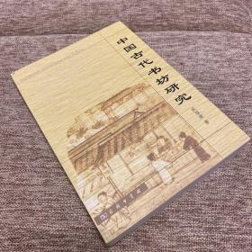 中国古代书坊研究