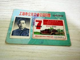 1969年7月上海市公共交通公司月票