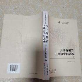 天津英租界工部局史料选编(售下册)
