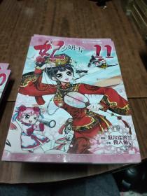 妃夕妍雪(11)卡通架