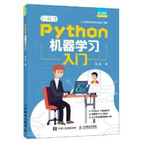 Python机器学习入门