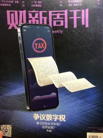 财新周刊(2021年第3期)看点:争议数字税,数字经济应否征税,怎么征?