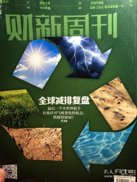 财新周刊(2021年第1期)看点:全球减排复盘(最后一个全世界联手有效应对气候变化的机会,把握得如何?)