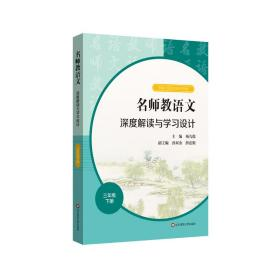 【正版】名师教语文:深度解读与学习设计 三年级下册