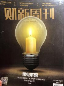 财新周刊(2020年第50期)看点:限电解题(本来电力过剩的中国,忽然缺电了吗?)