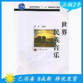 世界民族音乐安平高等教育出版社9787040325386037my