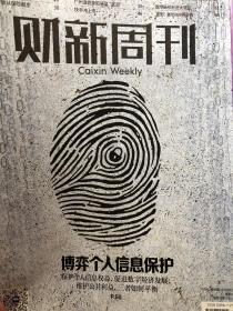 财新周刊(2020年第46期)看点:博弈个人信息保护(保护个人信息权益,促进数字经济发展,维护公共利益,三者如何平衡)