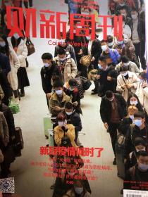 财新周刊(2020年第42期)看点:新冠疫情何时了(新冠公认已成为常驻病毒,如何堵,怎么疏?世界如何重开放?)