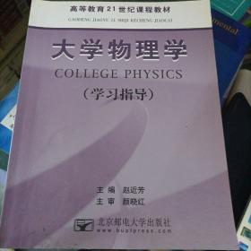 大学物理学:学习指导