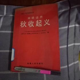 湘赣边界秋收起义