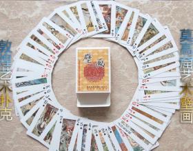 【全新扑克牌】敦煌研究院官方正品《甘肃敦煌莫高窟--敦煌壁画)》收藏珍藏扑克,全套54张大全,厚纸全彩色正品【带高档硬盒】