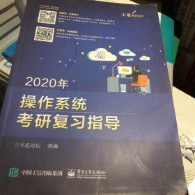 2020年王道操作系统考研复习指导