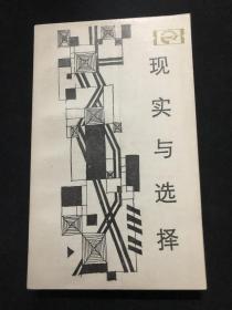 现实与选择-当代中国工业的结构与体制