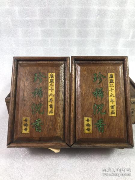 珍稀元宝沉香.奇楠香,花梨木盒装制,香味淡淡的清香,沁人心脾,保存完好,品如图标的是单个价格