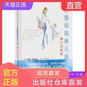 保证正版 法国妈妈育儿经精华实践版  帕梅拉德鲁克曼著 中信出版社