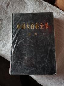 中国大百科全书,全74卷,体育,2004版没开封
