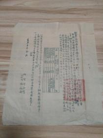 1954年湖北省人民政府交通厅运输局恩施分公司函件一张(经理孙庆云,副经理潘竞欧),包快递发货。