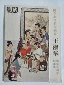 国立北平艺专画家王淑华诞辰95周年纪念集