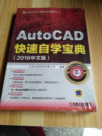 AutoCAD快速自学宝典(2016中文版)(塑料模还没撕掉)