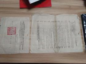 1954年宣恩县人民政府有关电话机的修理,租借购置,迁移等费用问题的通知两张(大的八开,小的16开),县长夏云芳,副县长李惠民,品好包快递发货。