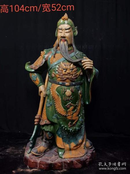 旧藏唐三彩关公像
