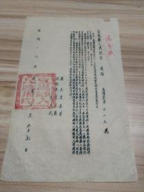 1954年宣恩县人民政府有关军队转业人员待遇问题的通知一张(县长夏云芳,副县长叶文富,李惠民),包快递发货。