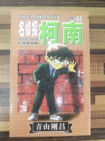 ER1095609 名侦探柯南   第七辑(65)--日本小学馆授权独家中文版【一版一印】
