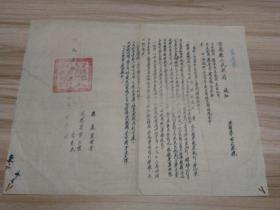 1954年宣恩县人民政府有关一九五四年冬季分配木炭烤火费问题的通知一张,县长夏云芳,副县长叶文富,李惠民,包快递发货。