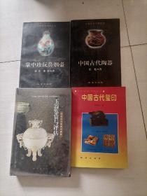 《玉器鉴赏与评估》《中国古代玺印》《中国古代陶器》《掌中珍玩鼻烟壶》【四本合售】