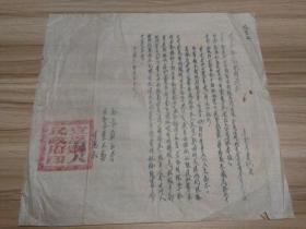 1954年宣恩县人民政府有关在职干部转地学习其医药费标准问题的通知一张,县长夏云芳,副县长叶文富,李惠民,包快递发货。