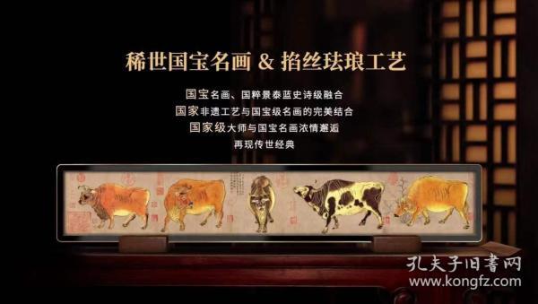 """牛年贺岁!景泰蓝第一人传世再造!""""镇国之宝""""《五牛图》掐丝珐琅画震撼来袭!"""