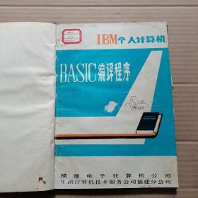 IBM个人计算机BASIC编译程序