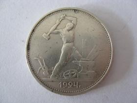 前苏联俄罗斯沙俄早期老银币 1924年 50戈比 打铁 稀少好品